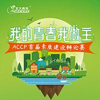 我的青春我做主-郑州北大青鸟ACCP首届学生素质建设辩论赛