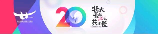 北大青鸟20年寻找优秀校友-郑州翔天信鸽校区初选赛开始啦