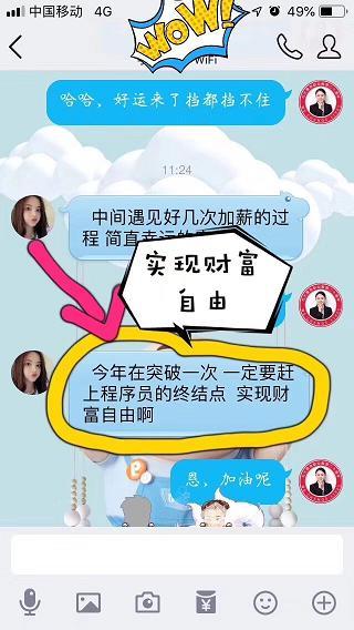 郑州北大青鸟翔天信鸽优秀毕业学员案例