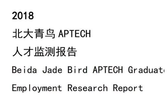 郑州北大青鸟就业真实情况怎么样呢?