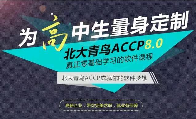 北大青鸟ACCP软件工程师
