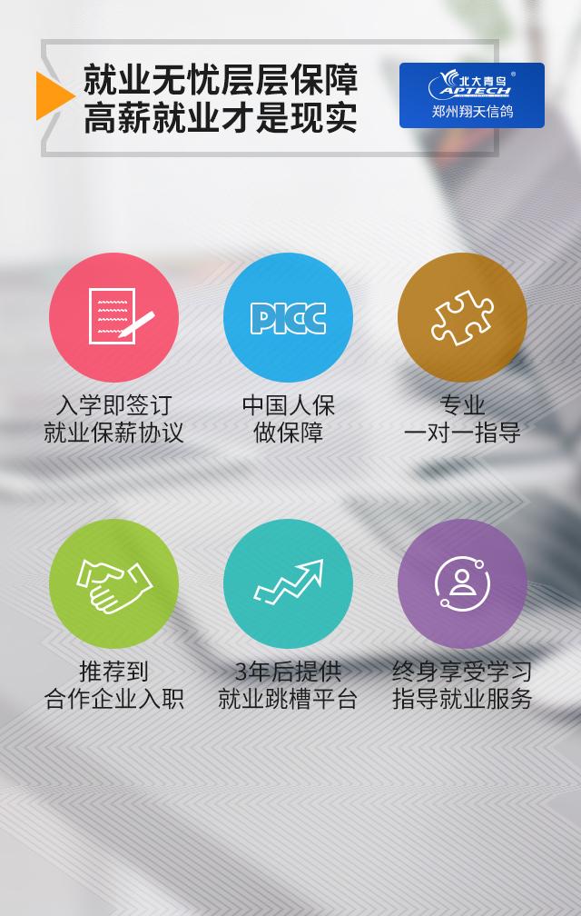 在郑州学IT计算机专业就业前景怎么样?