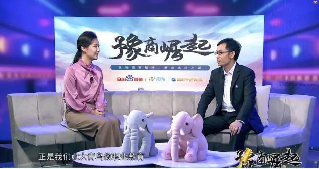 郑州北大青鸟翔天信鸽教学校长受邀参加河南广播电视台专访