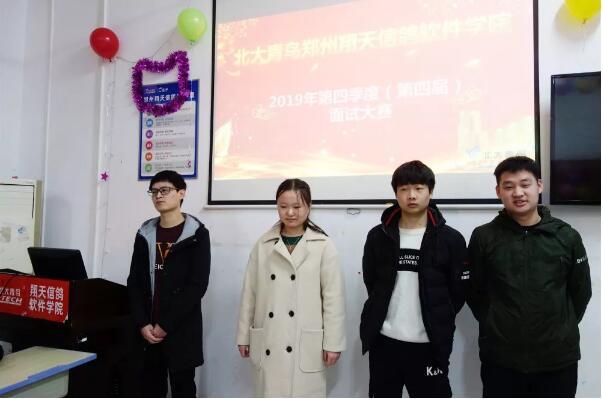 郑州北大青鸟翔天信鸽第四季度第四届面试大赛:为高薪而战,为梦想护航