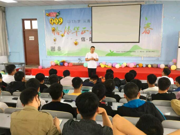 郑州翔天信鸽优秀毕业生郭浩分享交流会教你如何高薪就业