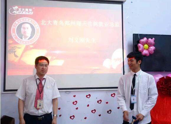 郑州北大青鸟翔天信鸽就业总监刘义刚先生致辞