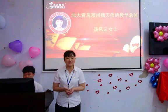 郑州北大青鸟翔天信鸽教学总监汤凤云女士致辞