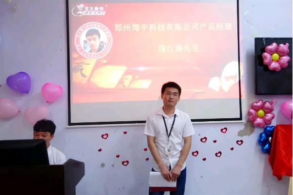 宇翔科技有限公司段江涛先生致辞