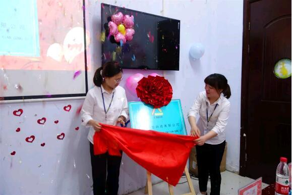 郑州汇智科技有限公司技术总监孙晓然女士、人事总监任晓瑞女士为大家启动揭牌仪式