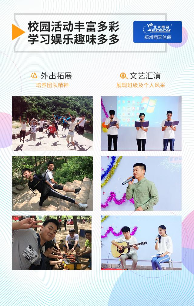 郑州北大青鸟翔天信鸽校区课外活动精彩纷呈