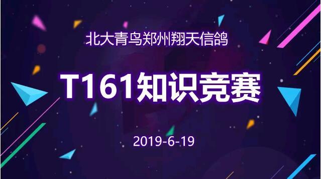 郑州北大青鸟翔天信鸽网络T161班知识竞赛如火如荼举办