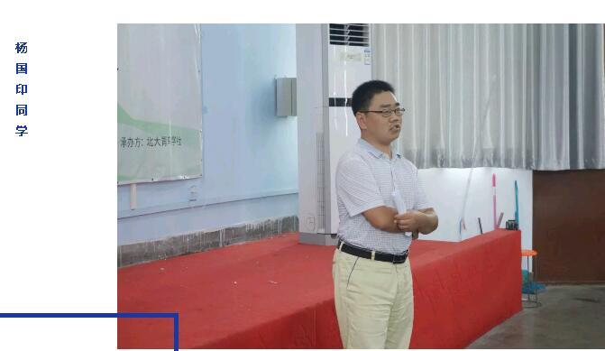 杨国印同学