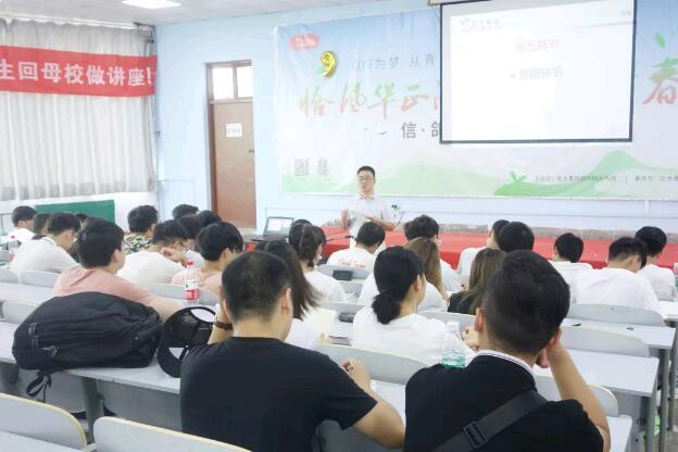 杨国印同学就业分享