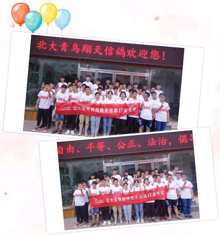 郑州北大青鸟翔天信鸽是专注做IT培训的学校