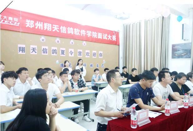 郑州北大青鸟翔天信鸽第四届面试大赛圆满举办