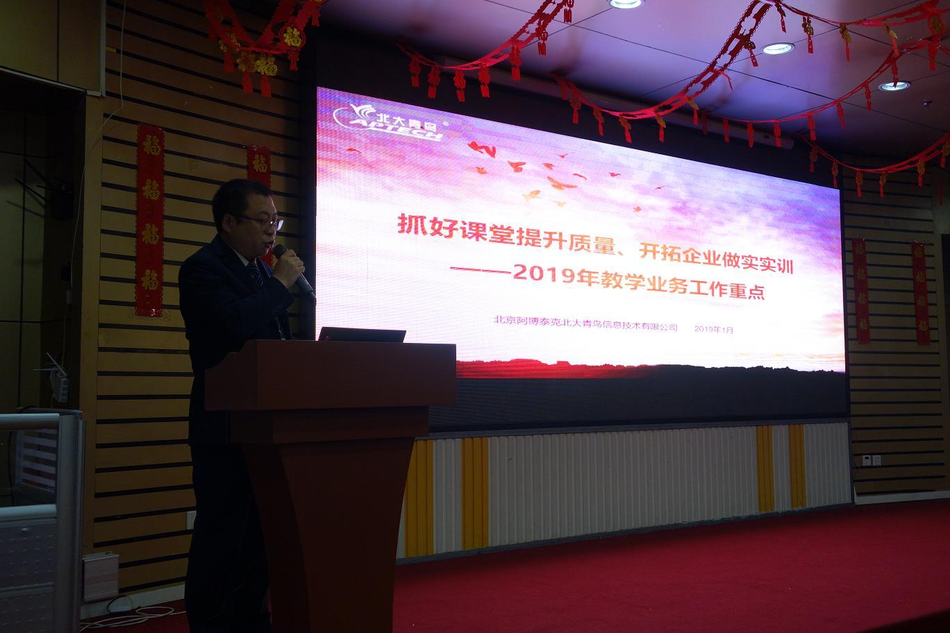 2019年北大青鸟APTECH华北区域第一季度业务研讨会