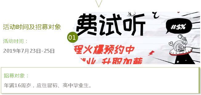 郑州北大青鸟翔天信鸽夏令营第四期7月23号震撼来袭