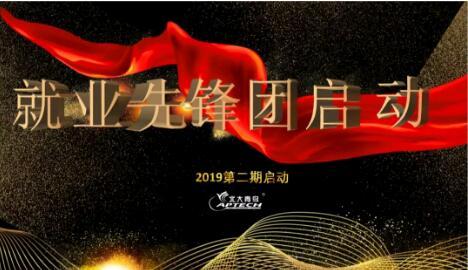 郑州北大青鸟翔天信鸽就业先锋团二期强势开营!