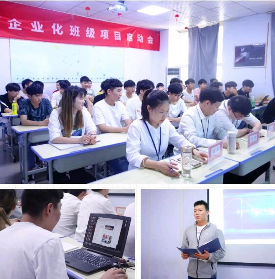 郑州北大青鸟翔天信鸽Y2 82班级(企业化带班)项目启动会