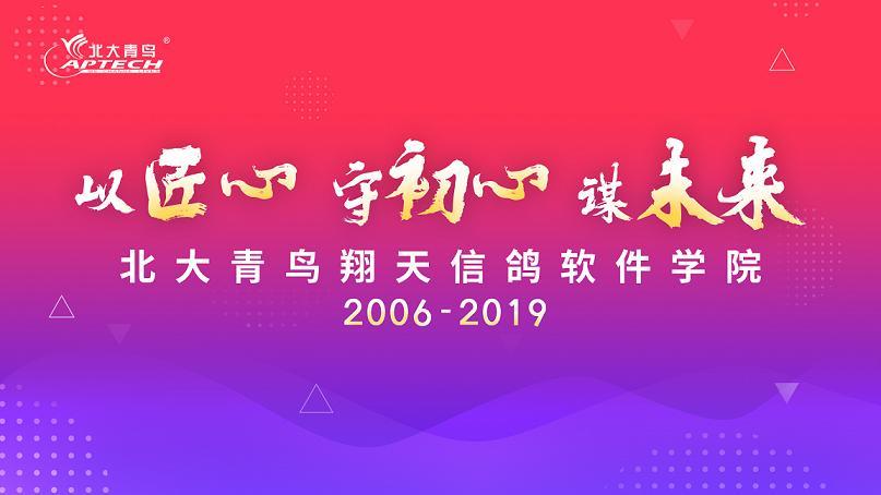 郑州北大青鸟翔天信鸽校区成立13周年