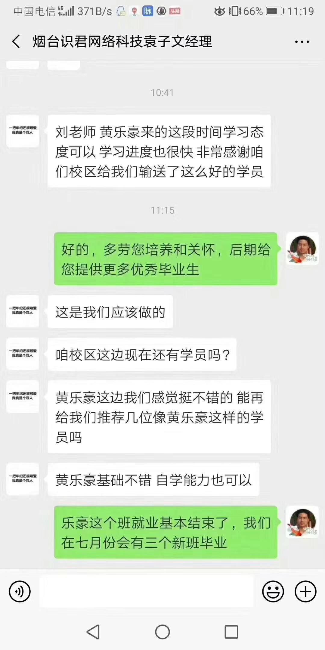 郑州北大青鸟翔天信鸽学校企业用人真实反馈