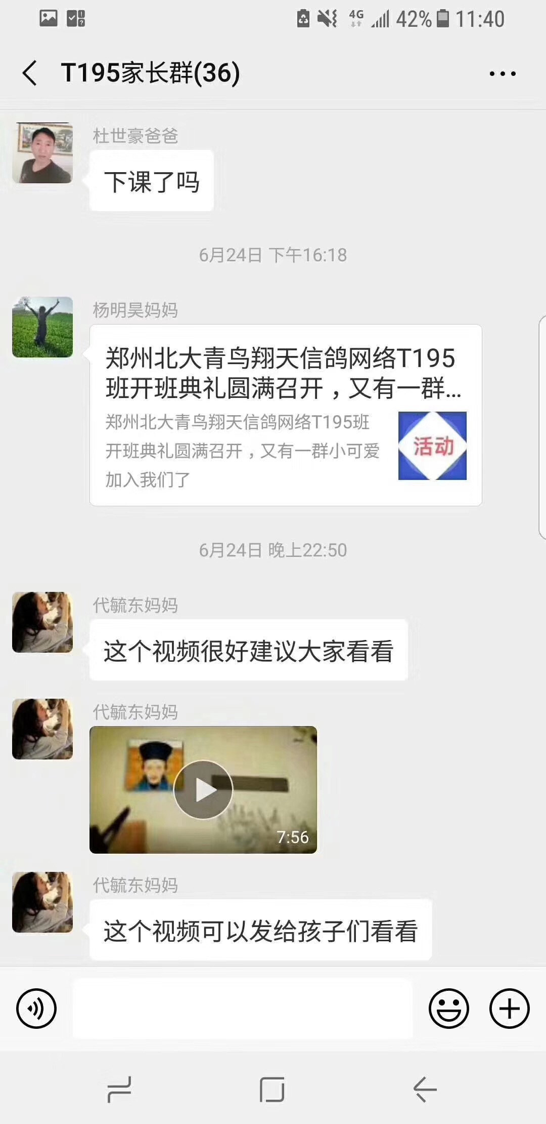 郑州北大青鸟翔天信鸽学员家长真实讨论反馈