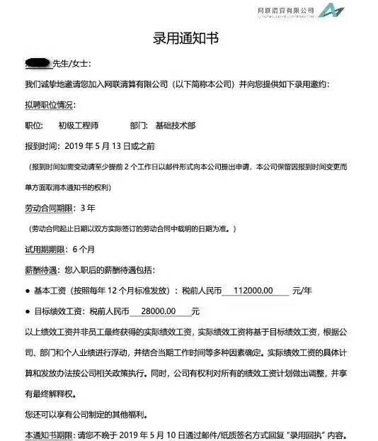 郑州北大青鸟翔天信鸽学校学员就业真实反馈