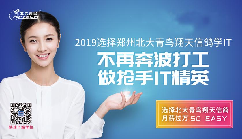 郑州北大青鸟翔天信鸽校区招生
