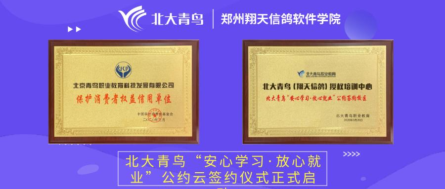 """郑州北大必威betway866翔天信鸽签约总部""""安心学习·放心就业""""公约!"""
