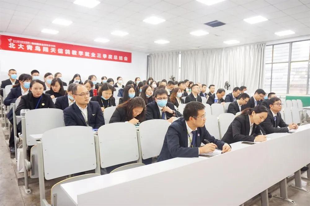 郑州北大青鸟教学就业三季度总结暨四季度计划报告圆满召开!
