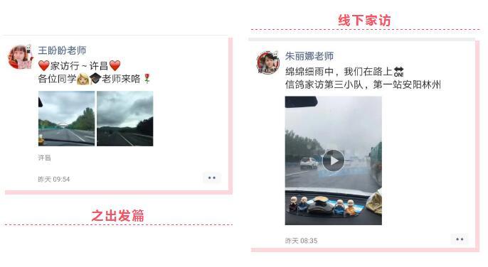 郑州北大青鸟翔天信鸽2020年家访进行时