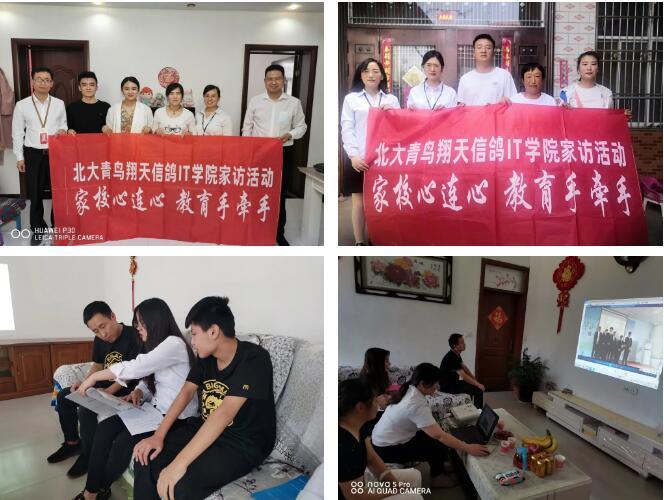 郑州北大必威betway866翔天信鸽家访活动圆满结束!