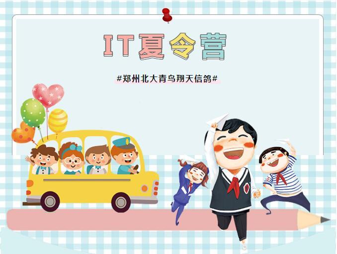 郑州北大青鸟翔天信鸽2020年第一期IT夏令营圆满闭营!