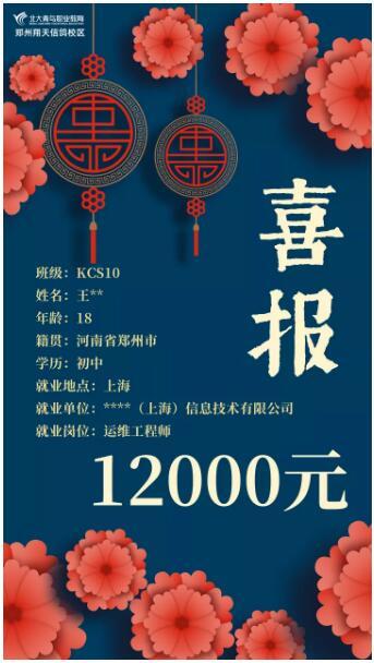 郑州北大青鸟翔天信鸽学校怎么样呢,看就业来说话