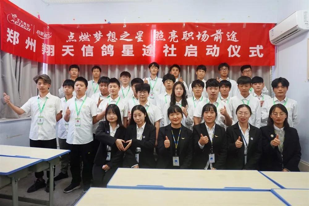 郑州北大青鸟翔天信鸽星途社二期启动仪式圆满结束!