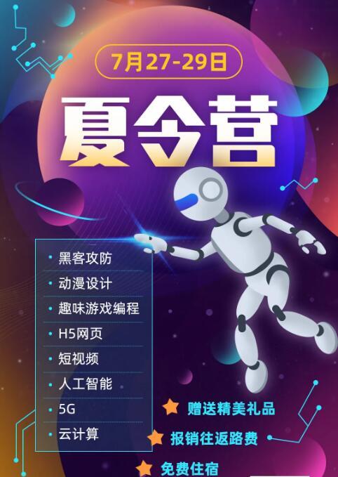 郑州北大必威betway866翔天信鸽第四期IT夏令营即将开营