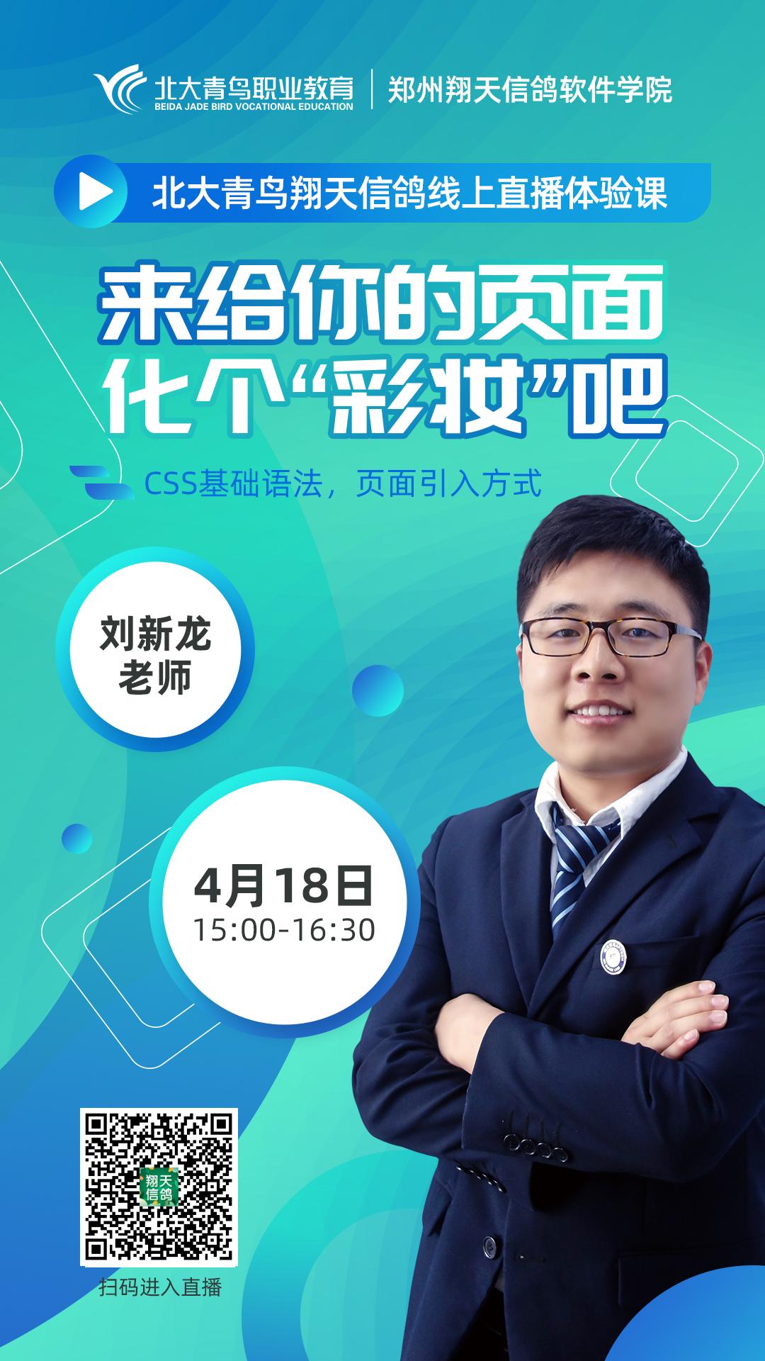 郑州北大青鸟翔天信鸽直播课上新(4.13-4.18)精彩不停!