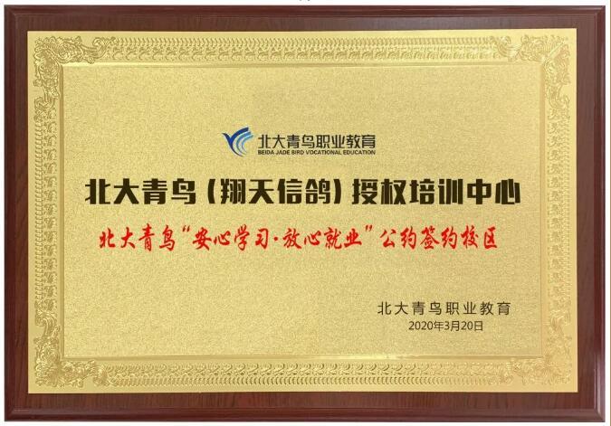 """郑州北大青鸟翔天信鸽签约总部""""安心学习・放心就业""""公约!"""