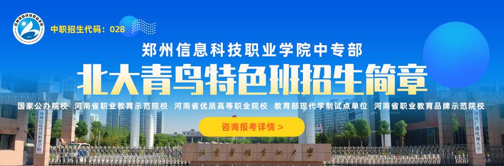 郑州中专技术学校北大必威betway866翔天信鸽校区
