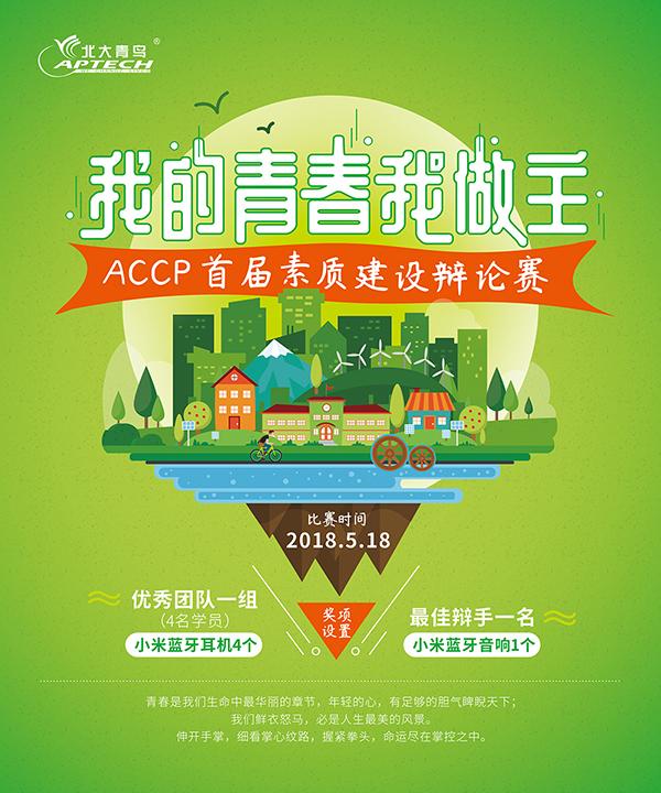 我的青春我做主 --郑州北大必威betway866翔天信鸽ACCP首届学生素质建设辩论赛