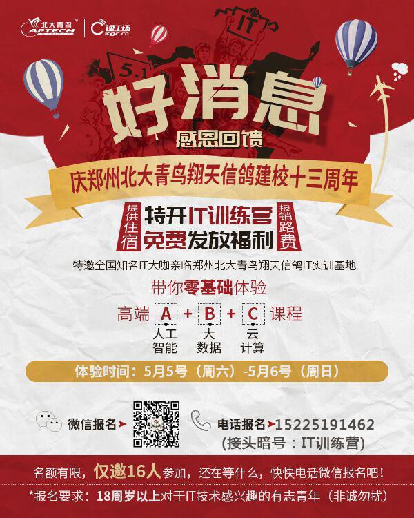 好消息!感恩回馈,庆郑州北大青鸟翔天信鸽建校十三周年,特开IT训练营,免费发放福利