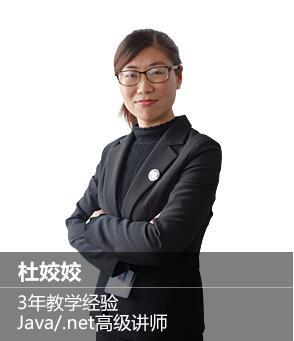 郑州北大青鸟翔天信鸽杜娇娇软件高级讲师