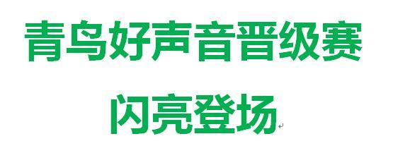 """郑州北大青鸟""""青鸟好声音""""初赛现场及晋级赛通知"""