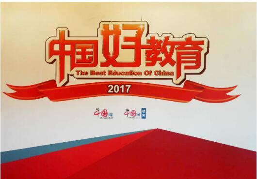 北大青鸟中国好教育喜获三大奖项