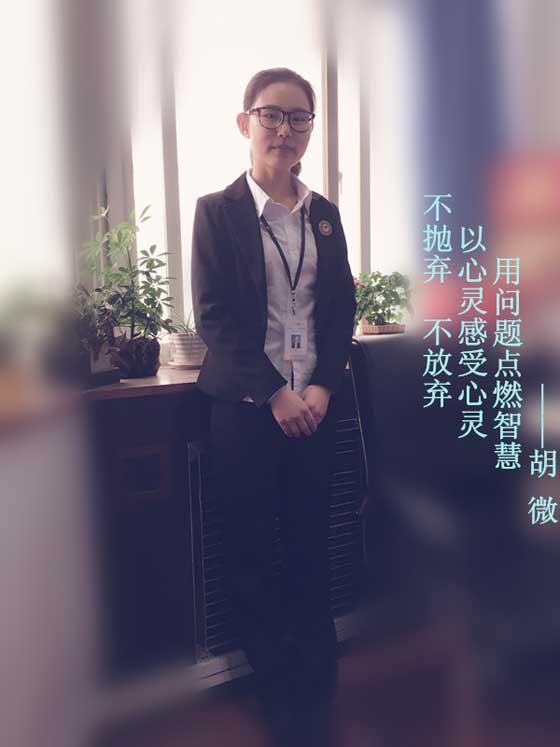 郑州北大青鸟翔天信鸽优秀班主任―胡薇老师