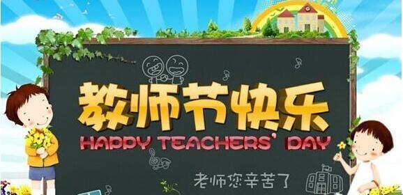 北大青鸟总部教师节活动的通知