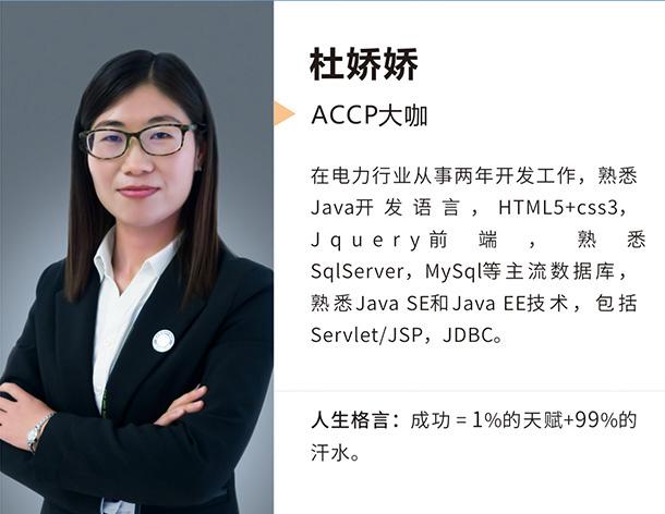 郑州北大青鸟资深软件讲师杜姣姣老师