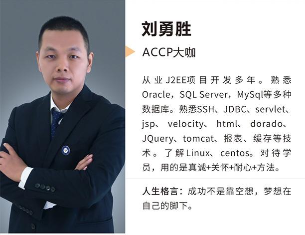 郑州北大青鸟资深软件讲师刘勇胜老师