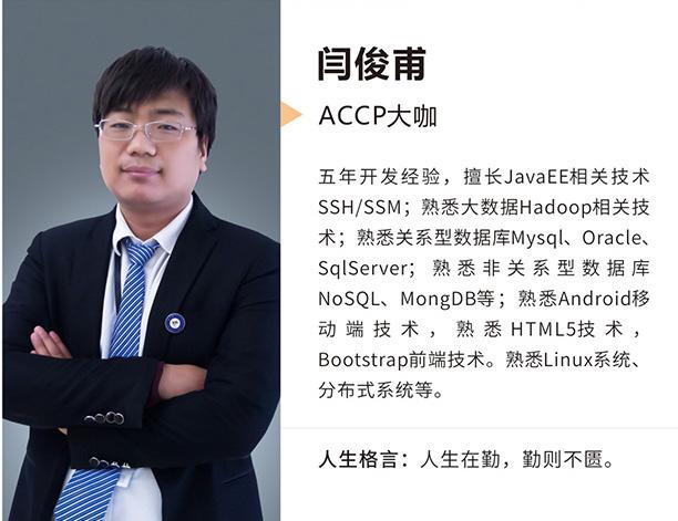 郑州北大青鸟资深软件讲师闫俊甫老师
