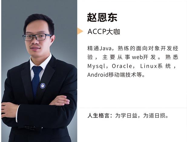 郑州北大必威betway866资深软件讲师赵恩东老师